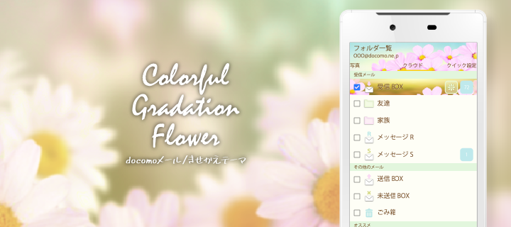 Colorful Gradation Flower